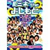 ルミネ the よしもと~業界イチの青田買い 2008夏~ [DVD]