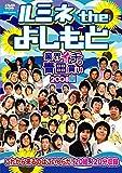 ルミネ the よしもと ~業界イチの青田買い 2008夏~[DVD]