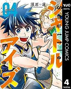 シャトルアイズ 4 (ヤングジャンプコミックスDIGITAL)