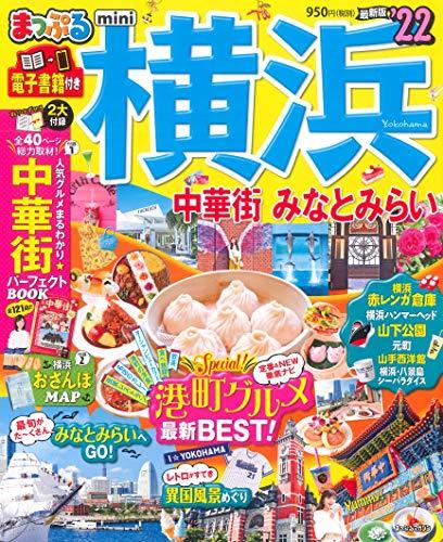 まっぷる 横浜 中華街・みなとみらいmini'22 (マップルマガジン 関東 11)
