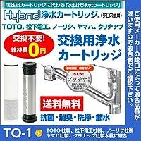 水環境電池 Hybrid浄水カートリッジ TO-1(TOTO交換用)