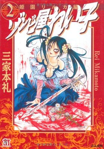 ゾンビ屋れい子 2 姫園リルカ 編 (ホラーMコミック文庫)の詳細を見る