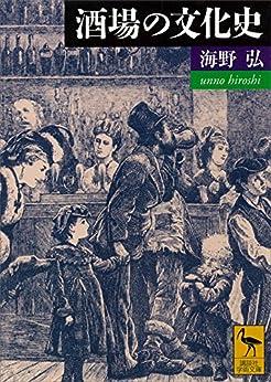 [海野弘]の酒場の文化史 (講談社学術文庫)