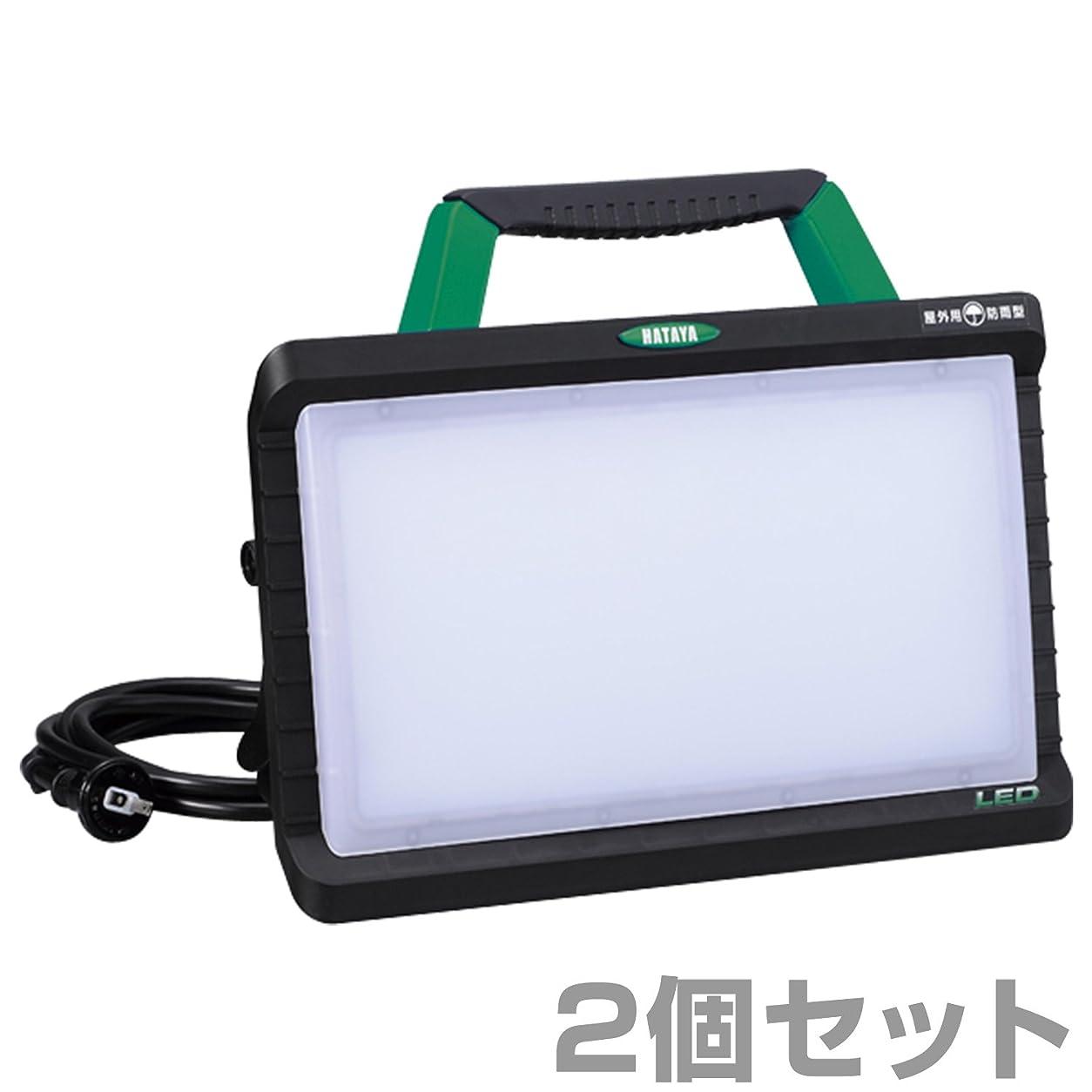 移動するいちゃつく整然としたハタヤ(HATAYA) LED 投光器 ワークランプ 45W 同色2個セット 3800Lm 昼光色 5000K 3mコード付き 防雨型2Pプラグ付き 明るさ2段階切替式 LWY-45*2 グリーン