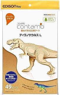 コンタモ ティラノサウルス KJZ2327 Lサイズ 段ボール立体模型 重ねて作る立体アート