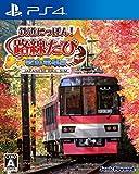 鉄道にっぽん! 路線たび 叡山電車編 - PS4
