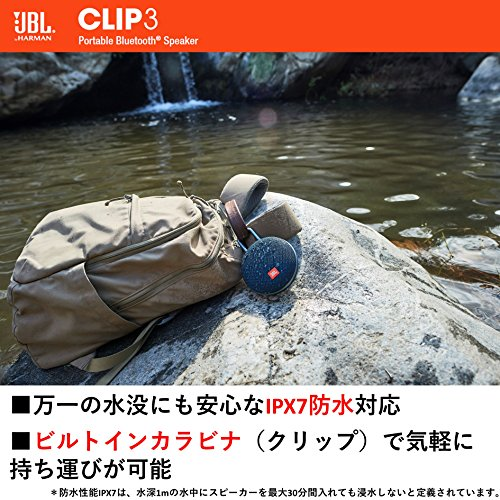 ハーマンインターナショナル『JBLCLIP3』