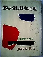 おはなし日本地理〈4〉農牧林業 (1978年)