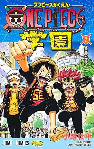 ONE PIECE学園 2 (ジャンプコミックス)