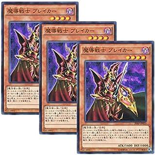 【 3枚セット 】遊戯王 日本語版 20AP-JP023 Breaker the Magical Warrior 魔導戦士 ブレイカー (ノーマル・パラレル)