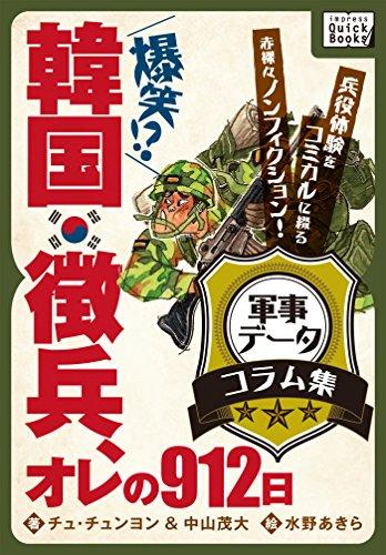 韓国徴兵、オレの912日 兵役体験をコミカルに綴る赤裸々ノンフィクション! 軍事データコラム集 (impress QuickBooks)の詳細を見る