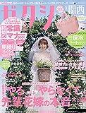ゼクシィ関西 2021年 9月号 【特別付録】BIGサイズ保冷トートバッグ