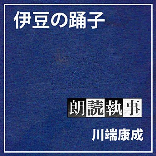 『朗読執事~伊豆の踊り子~』のカバーアート