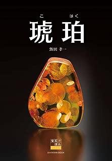 琥珀 (飯田孝一 宝石のほんシリーズvol.1)
