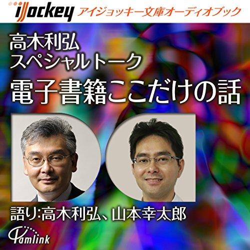 『高木利弘スペシャルトーク 電子書籍ここだけの話』のカバーアート