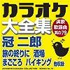 カラオケ大全集 演歌・歌謡曲 其の79 ― 冠 二郎 ―