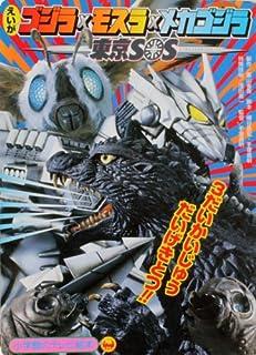 えいがゴジラ×モスラ×メカゴジラ東京SOS―3だいかいじゅうだいげきとつ!! (小学館のテレビ絵本)