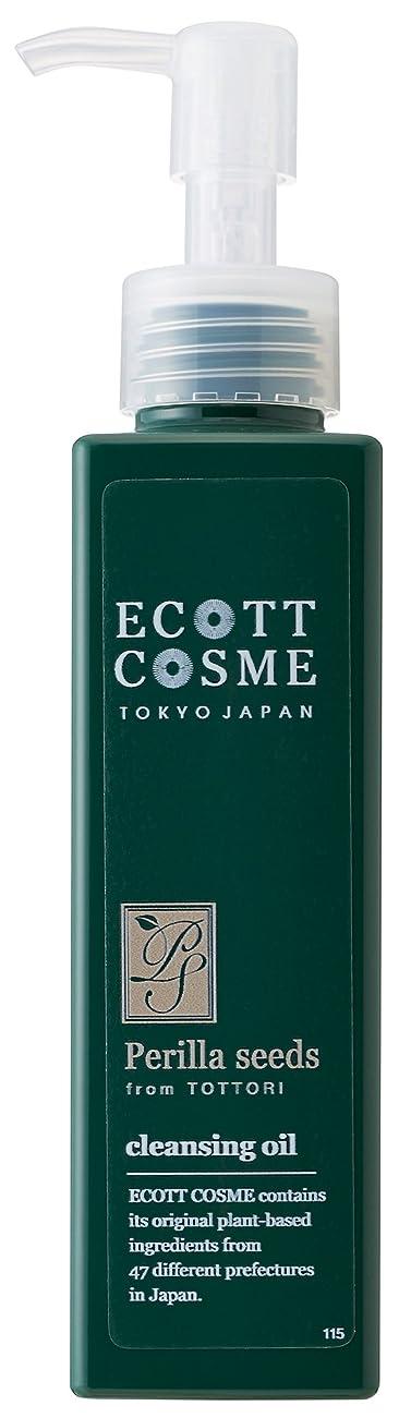 個人的にずんぐりしたギャラントリーエコットコスメ オーガニック クレンジングオイル エゴマ?鳥取県