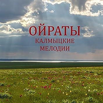 Ойраты Калмыцкие мелодии