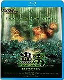 蠱毒 ミートボールマシン MEATBALL MACHINE KODOKU(アンレイテッド版) [Blu-ray] image