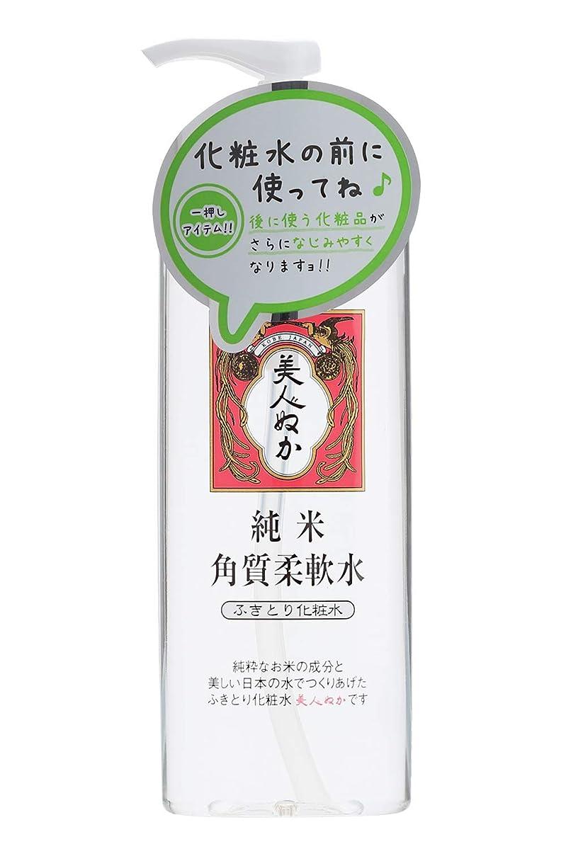 最小バイナリガソリン美人ぬか 純米角質柔軟水 (ふきとり化粧水) 198mL