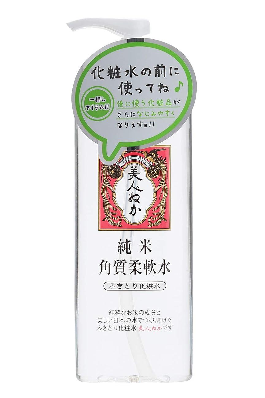東周術期メナジェリー美人ぬか 純米角質柔軟水 (ふきとり化粧水) 198mL