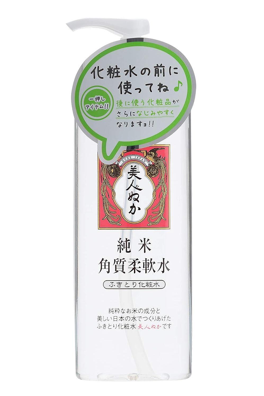 言うまでもなく傑作肉屋美人ぬか 純米角質柔軟水 (ふきとり化粧水) 198mL