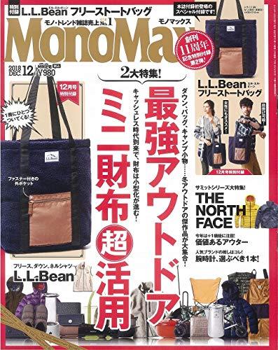 『MonoMax(モノマックス) 2018年 12 月号 (付録:L.L.Bean特製フリースバッグ)』の1枚目の画像