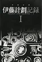 伊藤計劃記録 I (ハヤカワ文庫JA)
