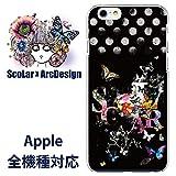 スカラー iPhoneX 50143 デザイン スマホ ケース カバー スカラー ドット ロゴ チョウ ブラック かわいい ファッションブランド UV印刷