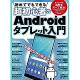 初めてでもできる超初心者のAndroidタブレット入門【HUAWEI MediaPad M5/ASUS ZenPad 対応版】