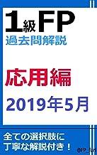 1級FP過去問解説 2019年5月学科(応用編)