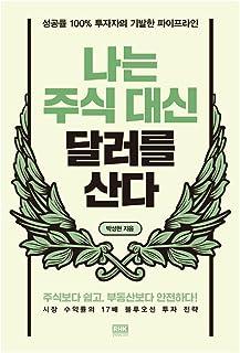 韓国語書籍, 経済経営, 財テク・投資/나는 주식 대신 달러를 산다 – 박성현/성공률 100% 투자자의 기발한 파이프라인/韓国より配送