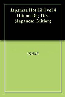 Japanese Hot Girl vol 4 Hitomi-Big Tits- (Japanese Edition)
