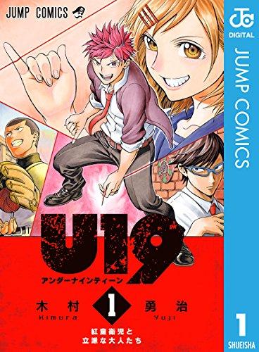U19 1 (ジャンプコミックスDIGITAL)