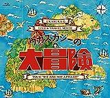 "Live&Travel「ウカスカジーの大冒険〜TOUR""WE ARE NOT AFRAID!!""〜」"
