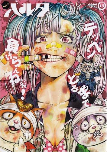 ハルタ 2014-APRIL volume 13 (ビームコミックス)