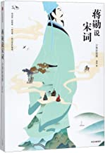 On Song Poems by Jiang Xun (Full Colored for Teens) (Chinese Edition)