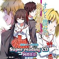 オレと彼女の絶対領域.3 superreadingCD/阿澄佳奈