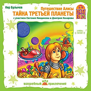 The Mystery of the Third Planet [Russian Edition] cover art
