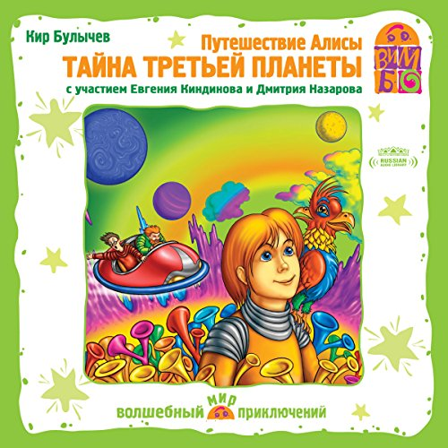The Mystery of the Third Planet [Russian Edition] audiobook cover art