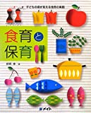 食育と保育―子どもの姿が見える食育の実践