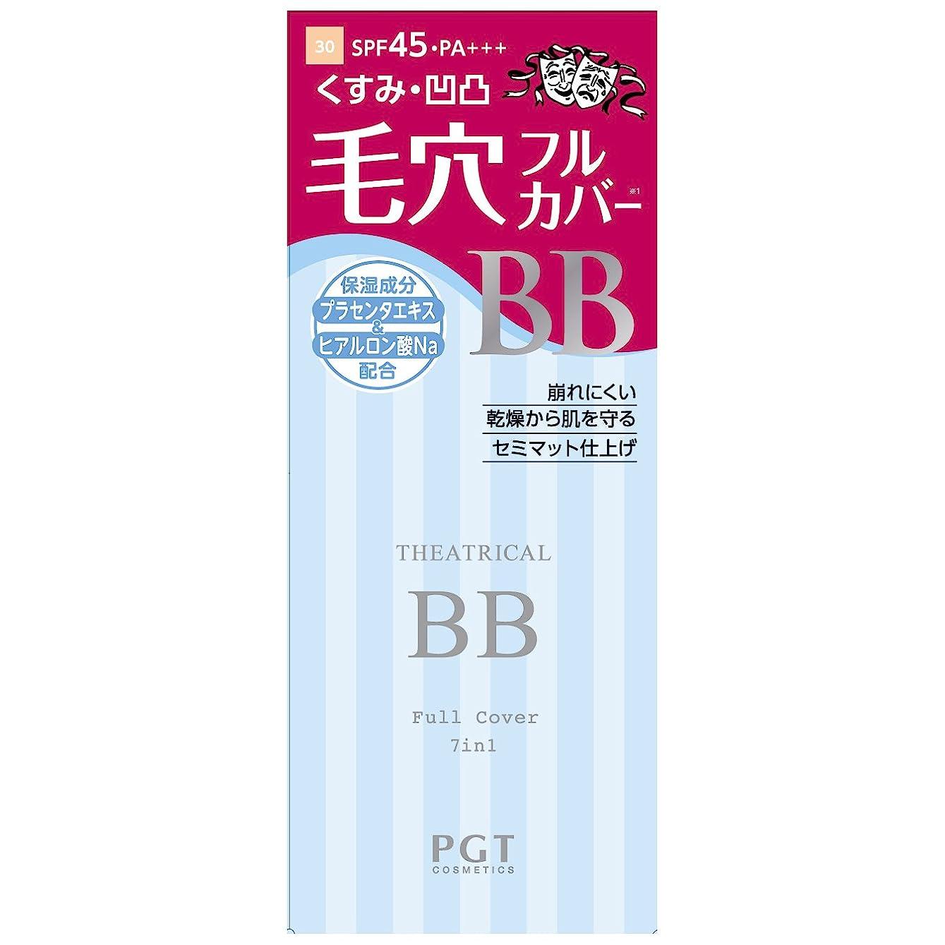 満足させるボリューム腹パルガントン シアトリカルBBクリーム#30 ナチュラルオークル  25g SPF45/PA+++