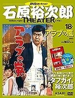 石原裕次郎シアター DVDコレクション 18号 『アラブの嵐』  [分冊百科]