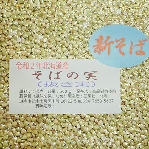 匠製粉 そばの実 (丸抜き むき実) 500g 北海道産