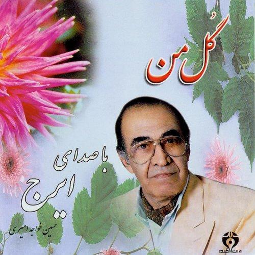 Bahar - e - Javaneh Ha