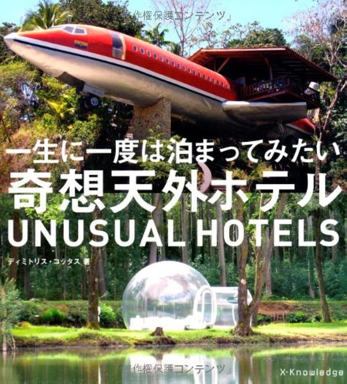 毎年車両決定一生に一度は泊ってみたい奇想天外ホテル