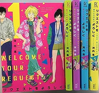 リクエストをよろしく 全5巻セット (FEELコミックス)