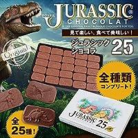 恐竜のチョコレート ジュラシックショコラ 25 [バレンタイン 2021 子供 恐竜 おもしろチョコレート]