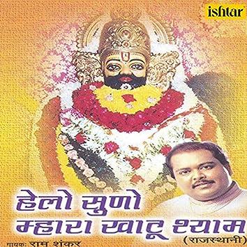 Helo Suno Mhara Khatu Shyam